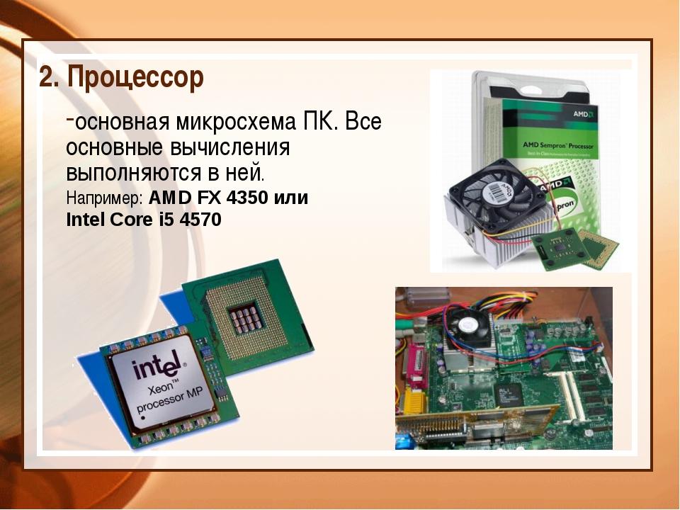 2. Процессор основная микросхема ПК. Все основные вычисления выполняются в не...