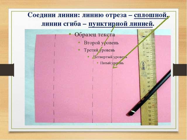 Соедини линии: линию отреза – сплошной, линии сгиба – пунктирной линией.
