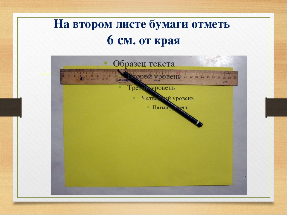 На втором листе бумаги отметь 6 см. от края