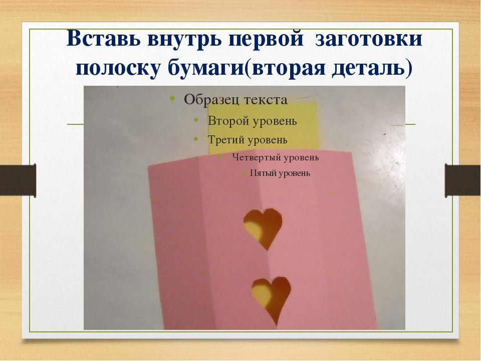 Вставь внутрь первой заготовки полоску бумаги(вторая деталь)