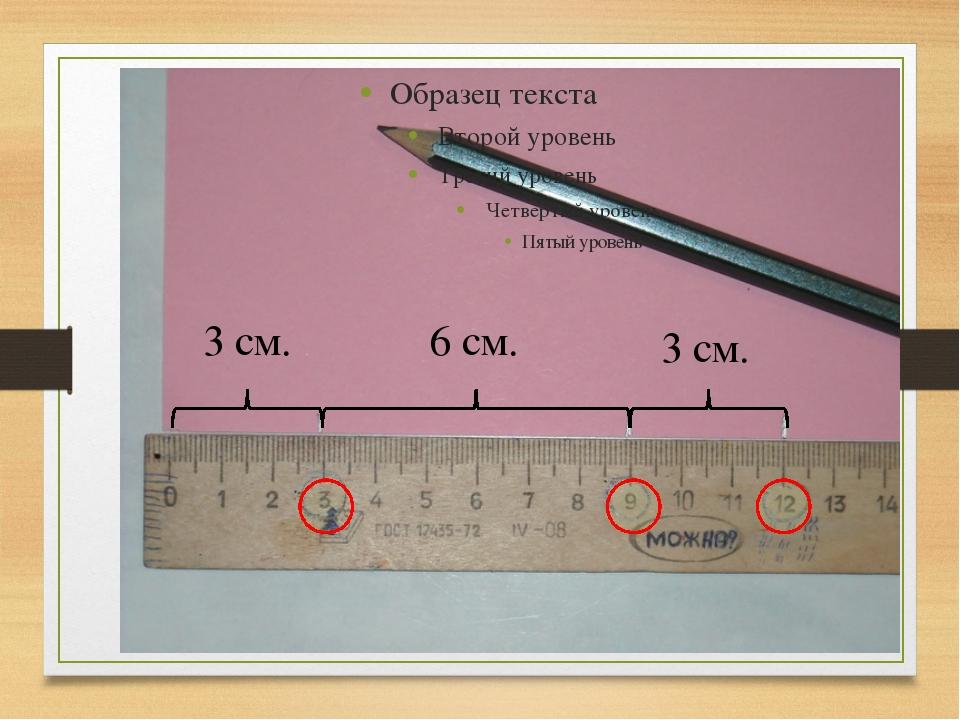 3 см. 3 см. 6 см.
