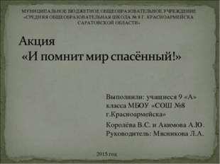 Выполнили: учащиеся 9 «А» класса МБОУ «СОШ №8 г.Красноармейска» Королёва В.С.