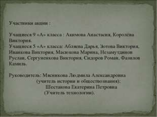 Участники акции : Учащиеся 9 «А» класса : Акимова Анастасия, Королёва Виктор