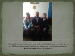 Николай Иванович поделился с нами воспоминаниями о своем нелегком детстве в