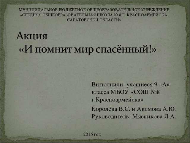 Выполнили: учащиеся 9 «А» класса МБОУ «СОШ №8 г.Красноармейска» Королёва В.С....