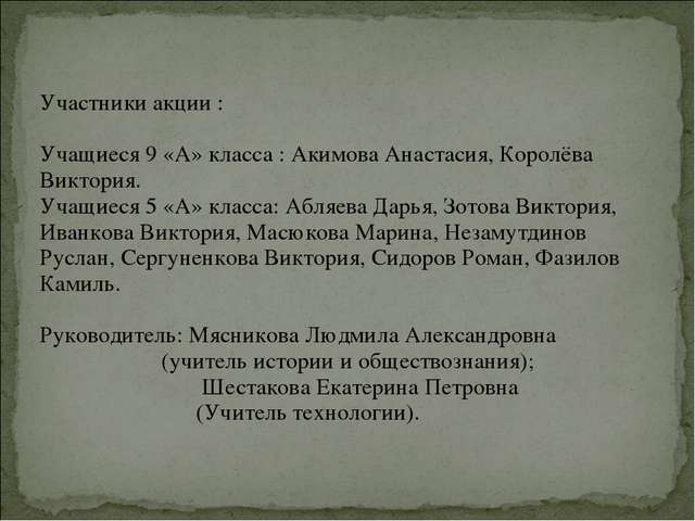 Участники акции : Учащиеся 9 «А» класса : Акимова Анастасия, Королёва Виктор...