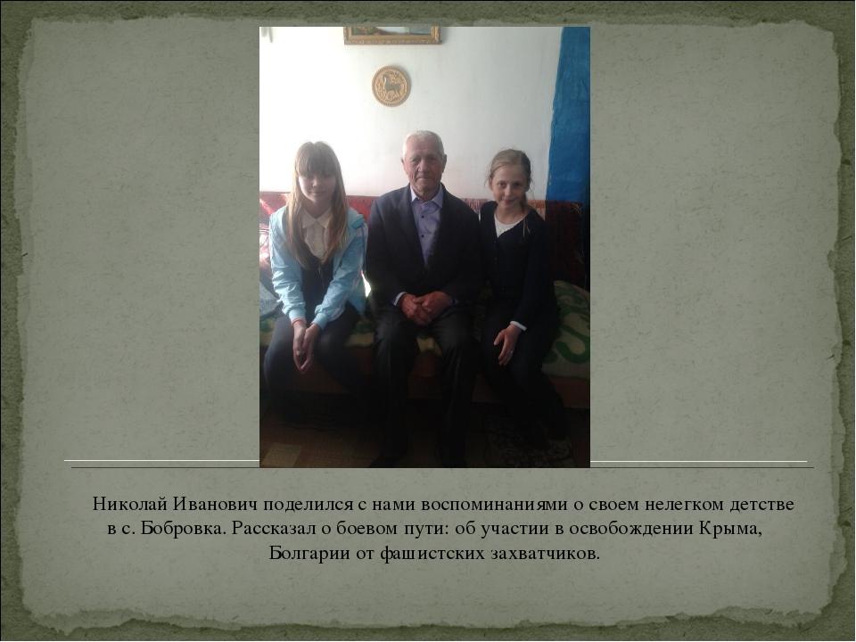 Николай Иванович поделился с нами воспоминаниями о своем нелегком детстве в...