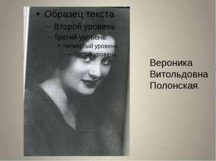 Вероника Витольдовна Полонская.
