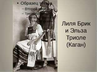 Лиля Брик и Эльза Триоле (Каган)