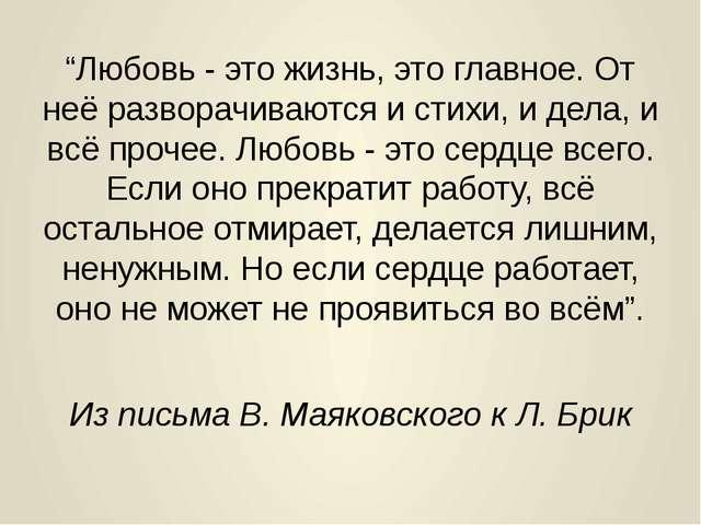 """""""Любовь - это жизнь, это главное. От неё разворачиваются и стихи, и дела, и в..."""