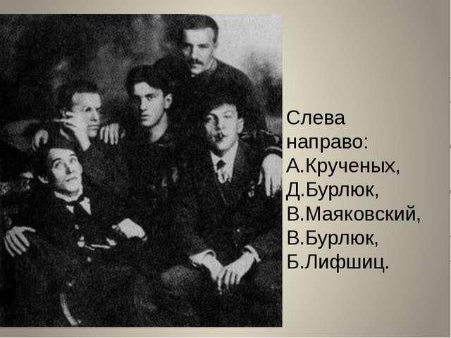 Слева направо: А.Крученых, Д.Бурлюк, В.Маяковский, В.Бурлюк, Б.Лифшиц.