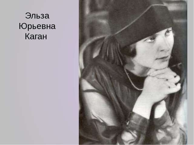 Эльза Юрьевна Каган