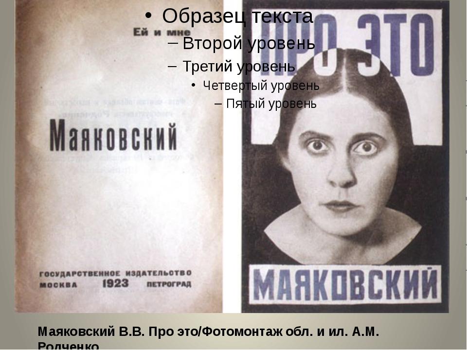 Маяковский В.В. Про это/Фотомонтаж обл. и ил. А.М. Родченко