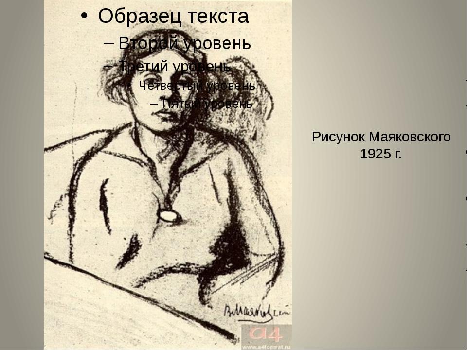 Рисунок Маяковского 1925 г.