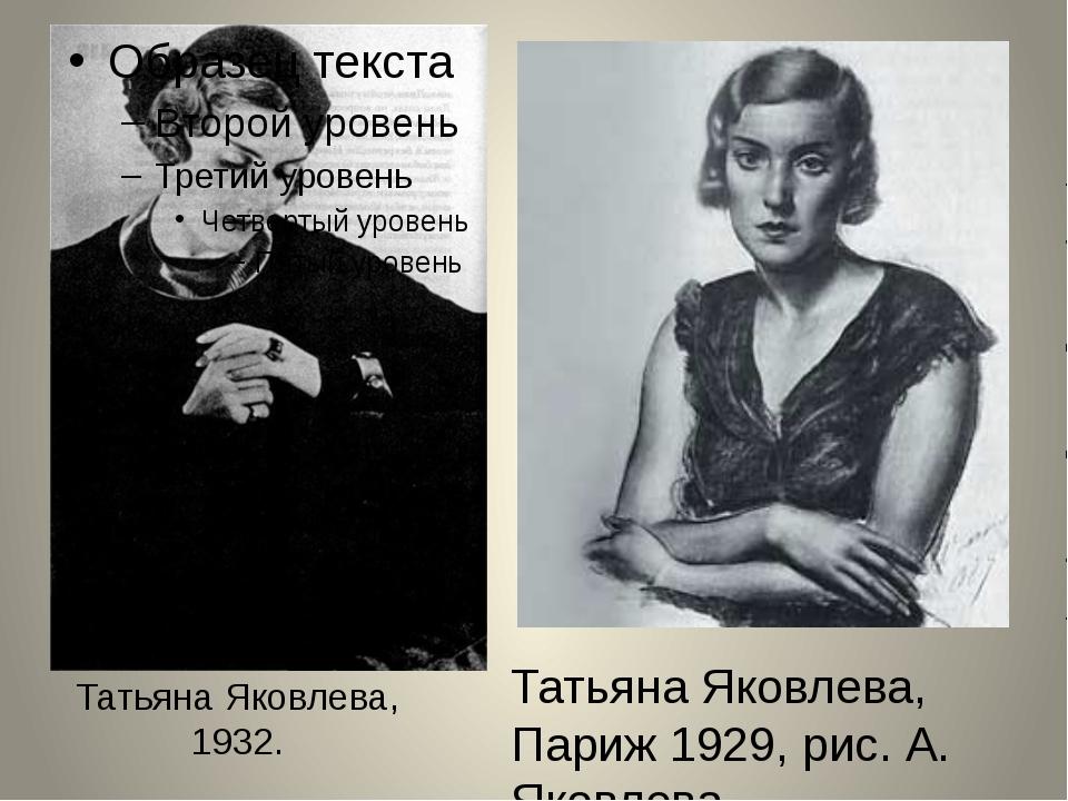 Татьяна Яковлева, 1932. Татьяна Яковлева, Париж 1929, рис. А. Яковлева