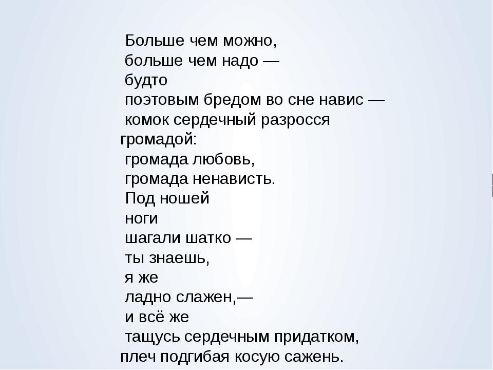 Больше чем можно, больше чем надо — будто поэтовым бредом во сне навис — ком...