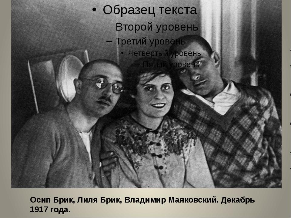 Осип Брик, Лиля Брик, Владимир Маяковский. Декабрь 1917 года.