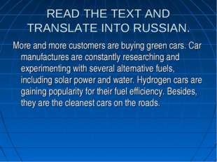 READ THE TEXT AND TRANSLATE INTO RUSSIAN. More and more customers are buying