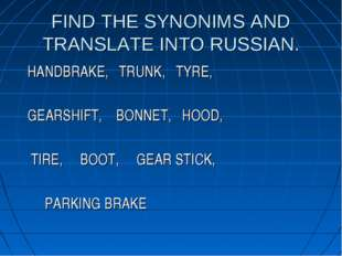FIND THE SYNONIMS AND TRANSLATE INTO RUSSIAN. HANDBRAKE, TRUNK, TYRE, GEARSHI