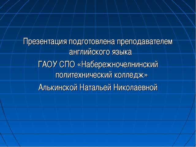 Презентация подготовлена преподавателем английского языка ГАОУ СПО «Набережно...