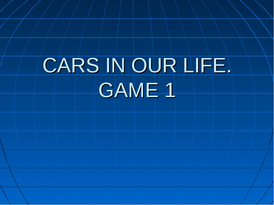 CARS IN OUR LIFE. GAME 1