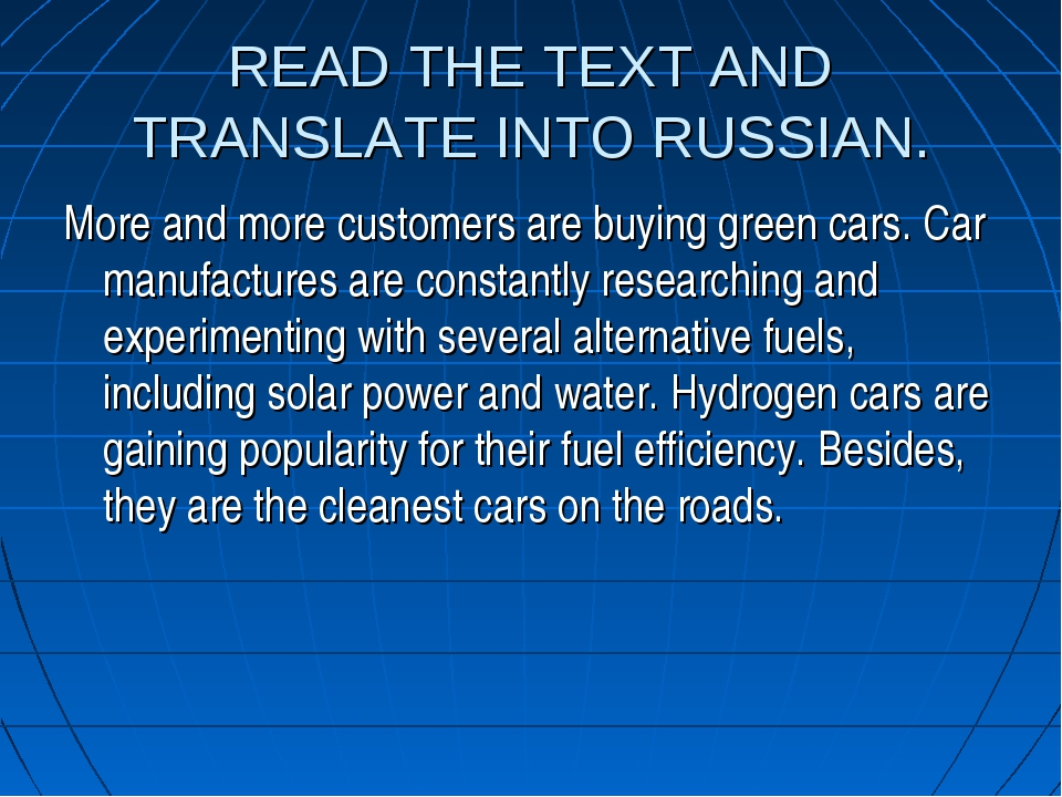 READ THE TEXT AND TRANSLATE INTO RUSSIAN. More and more customers are buying...