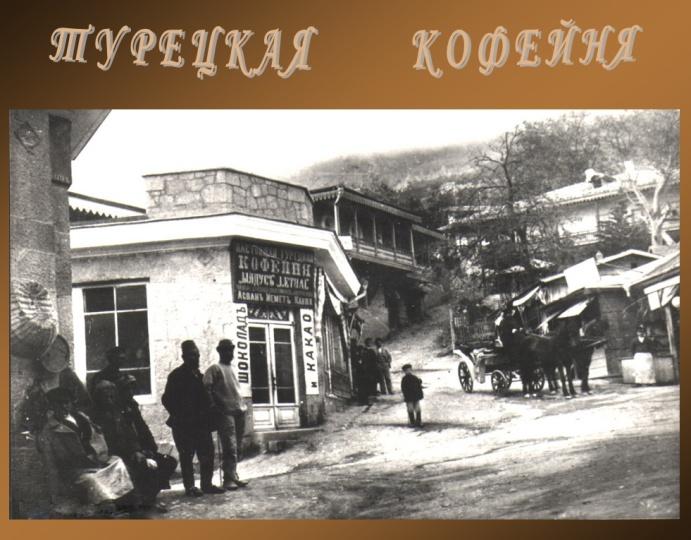 tureckie_kofeyni