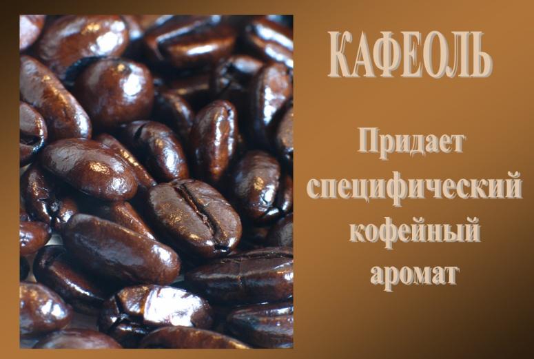 kafeol