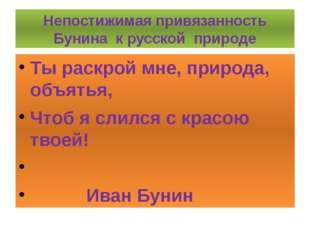 Непостижимая привязанность Бунина к русской природе Ты раскрой мне, природа,
