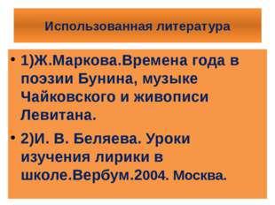 Использованная литература 1)Ж.Маркова.Времена года в поэзии Бунина, музыке Ча