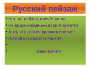 Русский пейзаж Нет, не пейзаж влечёт меня, Не краски жадный взор подметит, А