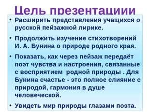 Цель презентациии Расширить представления учащихся о русской пейзажной лирике