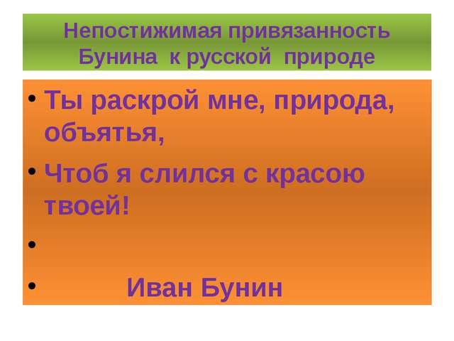 Непостижимая привязанность Бунина к русской природе Ты раскрой мне, природа,...