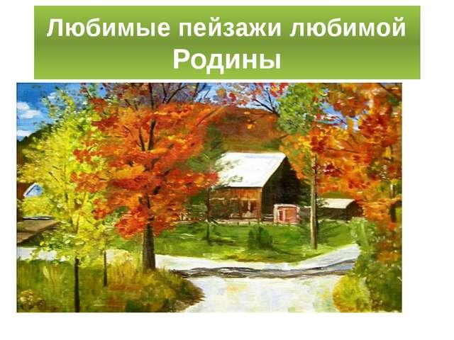 Любимые пейзажи любимой Родины