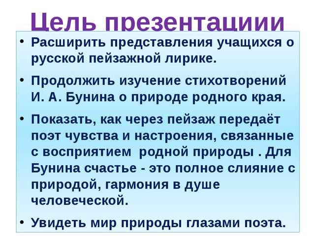 Цель презентациии Расширить представления учащихся о русской пейзажной лирике...
