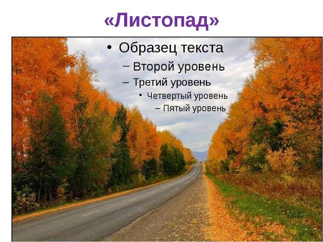 «Листопад»