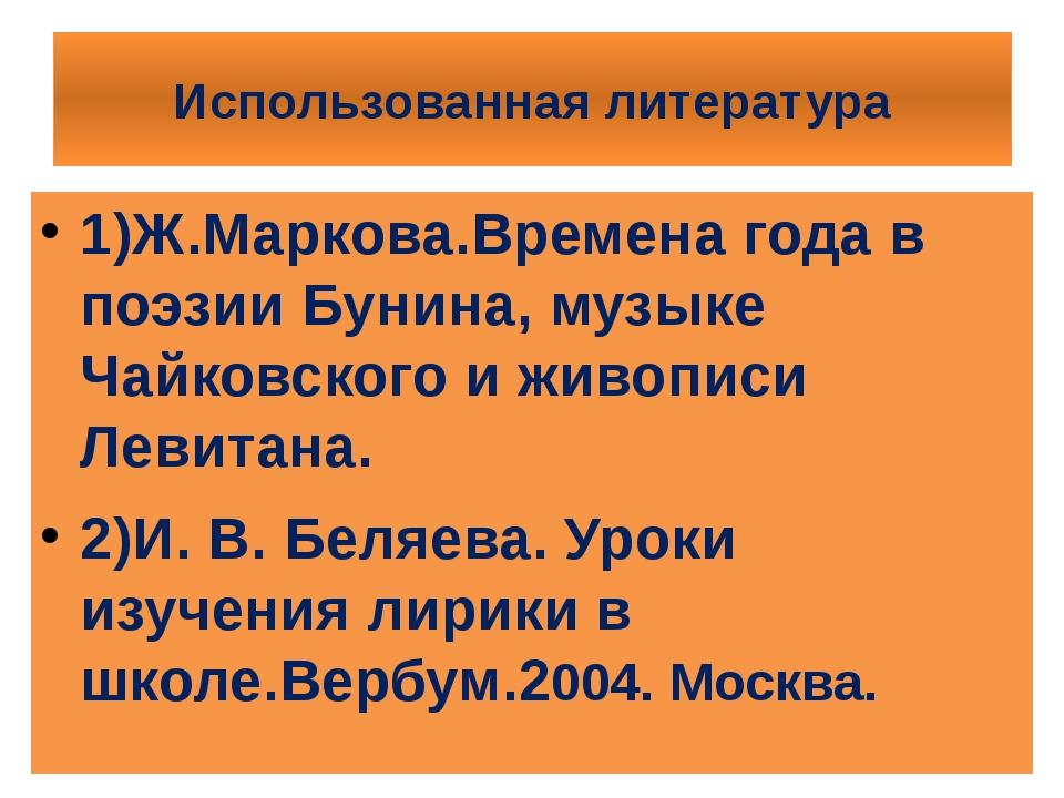 Использованная литература 1)Ж.Маркова.Времена года в поэзии Бунина, музыке Ча...