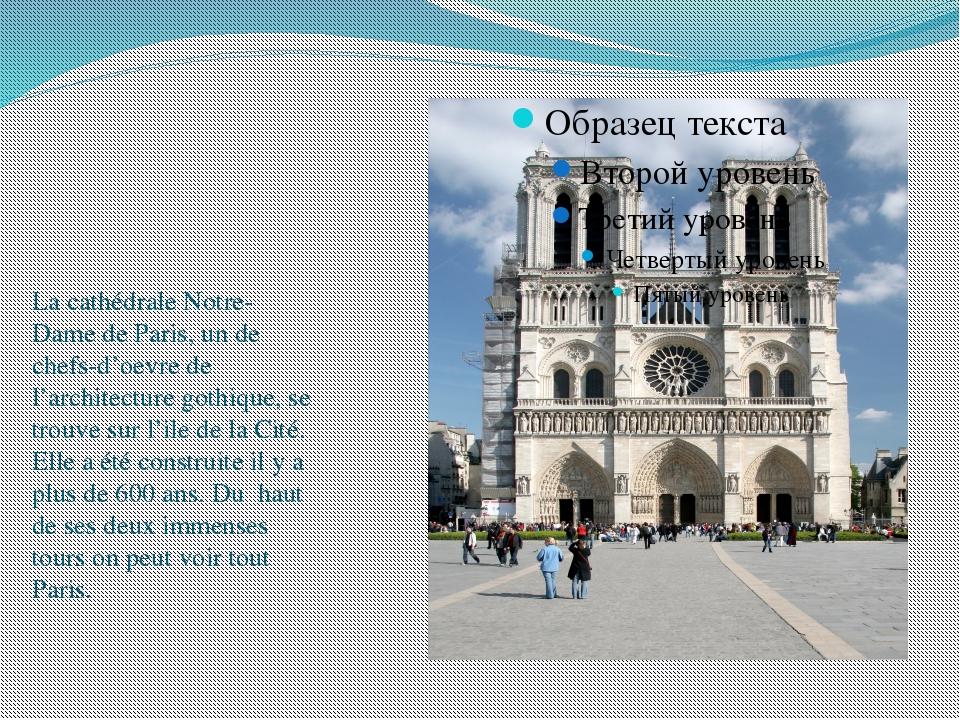 La cathédrale Notre-Dame de Paris, un de chefs-d'oevre de l'architecture goth...