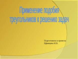 Подготовила и провела: Ефимцева И.В.