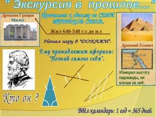 Древняя Греция Милет Древний Египет Измерил высоту пирамиды, не влезая на неё