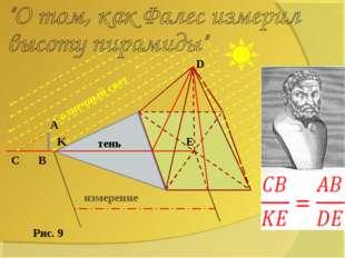Солнечный свет B C измерение тень K E D Рис. 9 A
