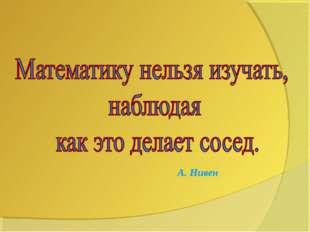 А. Нивен
