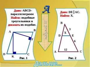 А Дано: ABCD-параллелограмм Найти: подобные треугольники и доказать их подоби