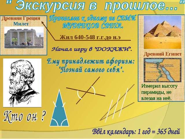 Древняя Греция Милет Древний Египет Измерил высоту пирамиды, не влезая на неё...