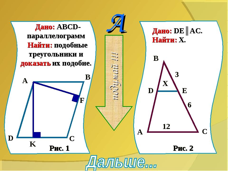 А Дано: ABCD-параллелограмм Найти: подобные треугольники и доказать их подоби...