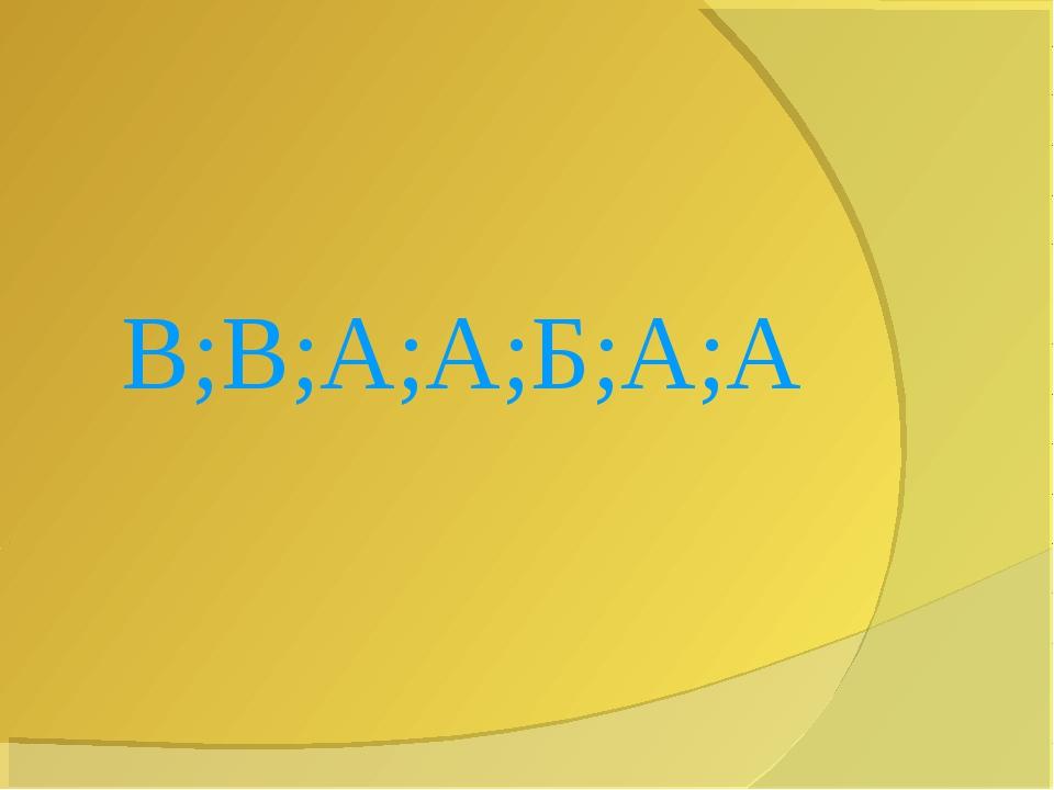 В;В;А;А;Б;А;А