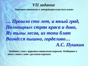 VII задание Церковнославянизмы в литературном русском языке … Прошло сто лет,