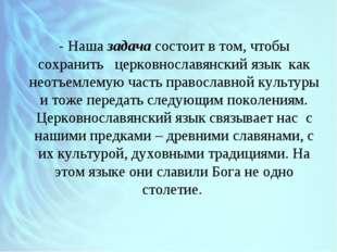 - Наша задача состоит в том, чтобы сохранить церковнославянский язык как неот