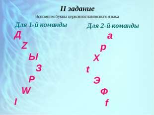 II задание Вспомним буквы церковнославянского языка Для 1-й команды Д Z Ы З