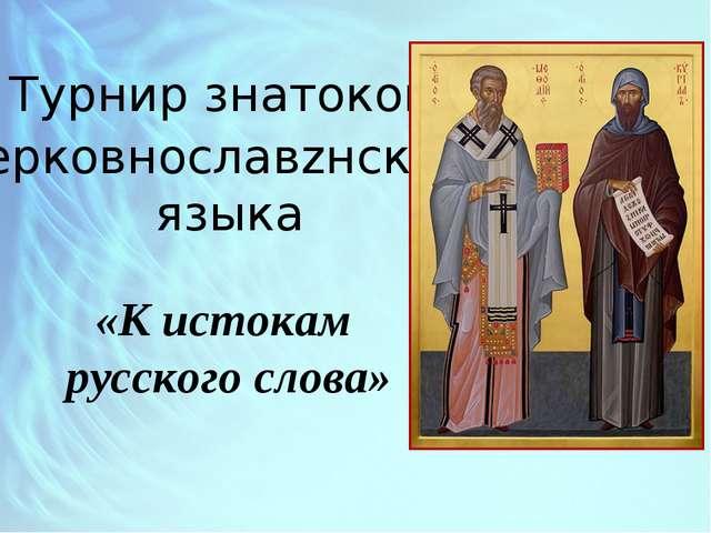 Турнир знатоков церковнославzнского языка «К истокам русского слова»